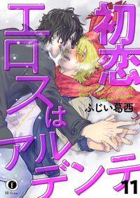 初恋エロスはアルデンテ (11)