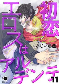 初恋エロスはアルデンテ (11)-電子書籍