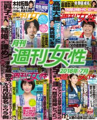 月刊週刊女性 2018年 07月