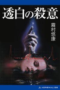 副作用解析医・古閑志保梨(1) 透白の殺意