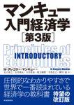 マンキュー 入門経済学(第3版)