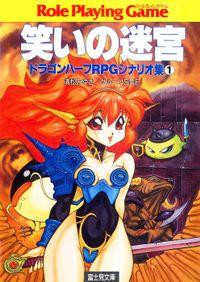 ドラゴンハーフRPGシナリオ集(富士見ドラゴンブック)