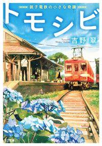 トモシビ-銚子電鉄の小さな奇蹟-