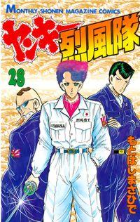 ヤンキー烈風隊(28)