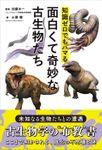 知識ゼロでもハマる面白くて奇妙な古生物たち