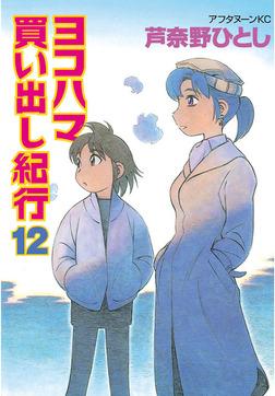 ヨコハマ買い出し紀行(12)-電子書籍