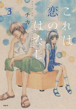 これは恋のはなし(3)-電子書籍