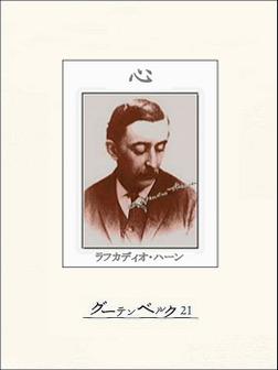 心-電子書籍