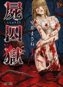 屍囚獄(ししゅうごく) 1-電子書籍
