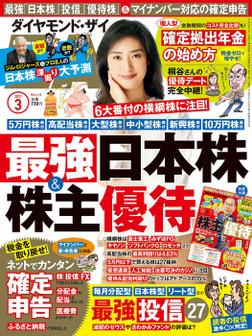 ダイヤモンドZAi 17年3月号-電子書籍