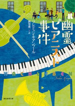 幽霊ピアニスト事件-電子書籍