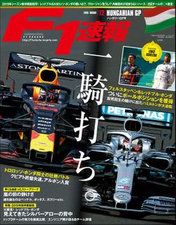 F1速報 2019 Rd12 ハンガリーGP号-電子書籍