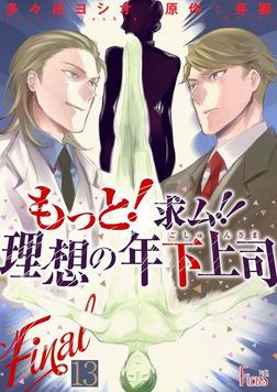 もっと!求ム!! 理想の年下上司(ごしゅじんさま) 13-電子書籍