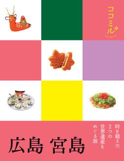 ココミル 広島 宮島(2018年版)-電子書籍