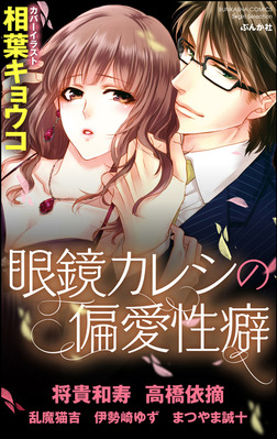 眼鏡カレシの偏愛性癖-電子書籍