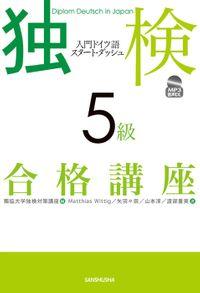 【音声DL付】独検5級合格講座 入門ドイツ語スタート・ダッシュ(三修社)