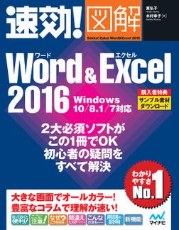速効!図解 Word & Excel 2016 Windows 10/8.1/7対応-電子書籍