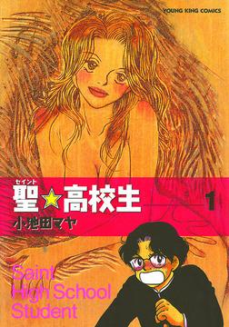 聖☆高校生(1)-電子書籍