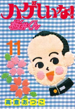 ハゲしいな!桜井くん(11)-電子書籍