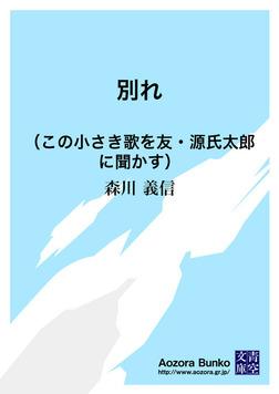 別れ (この小さき歌を友・源氏太郎に聞かす)-電子書籍