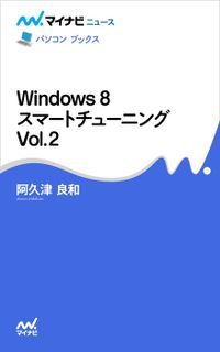 Windows 8 スマートチューニング Vol.2