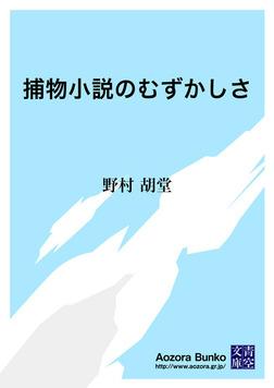 捕物小説のむずかしさ-電子書籍