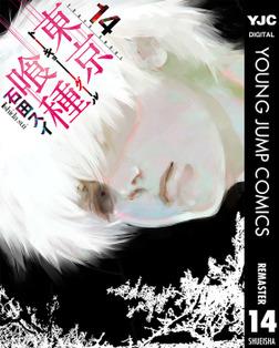 東京喰種トーキョーグール リマスター版 14-電子書籍