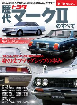 ニューモデル速報 歴代シリーズ 歴代トヨタ・マークIIのすべて-電子書籍