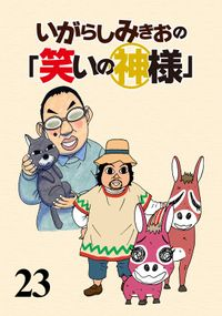 いがらしみきおの「笑いの神様」 STORIAダッシュ連載版Vol.23
