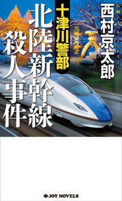十津川警部 北陸新幹線殺人事件-電子書籍