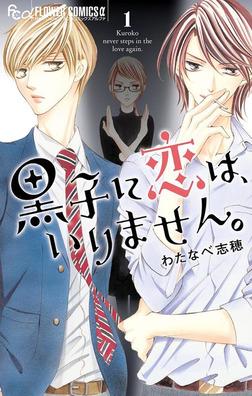 黒子に恋は、いりません。(1)【期間限定 無料お試し版】-電子書籍