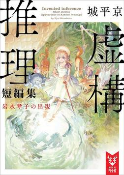 虚構推理短編集 岩永琴子の出現-電子書籍