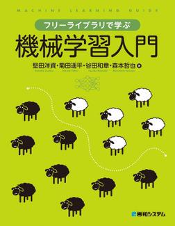 フリーライブラリで学ぶ機械学習入門-電子書籍