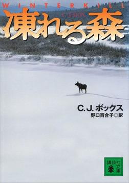 凍れる森-電子書籍