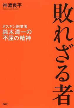 敗れざる者 ダスキン創業者・鈴木清一の不屈の精神-電子書籍