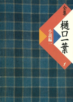 全集 樋口一葉〔復刻版〕 1 小説編 1-電子書籍