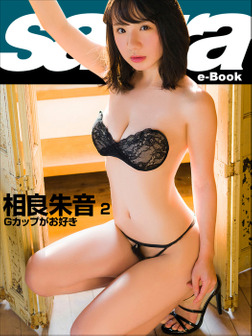 Gカップがお好き 相良朱音2 [sabra net e-Book]-電子書籍