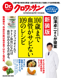 Dr.クロワッサン 新装版 100歳まで血管がサビない109のレシピ-電子書籍