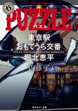 PUZZLE 東京駅おもてうら交番・堀北恵平-電子書籍
