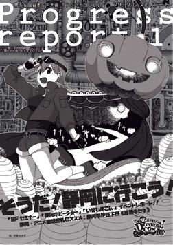 第56回日本SF大会プログレスレポート1号-電子書籍