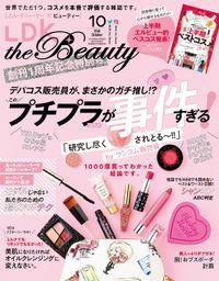 LDK the Beauty (エル・ディー・ケー ザ ビューティー)2018年10月号