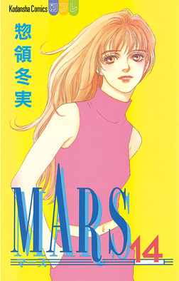 MARS(14)-電子書籍