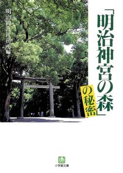 「明治神宮の森」の秘密(小学館文庫)-電子書籍