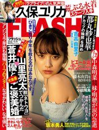 週刊FLASH(フラッシュ) 2019年6月25日号(1518号)