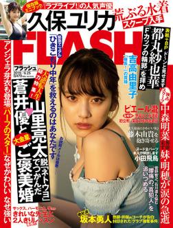 週刊FLASH(フラッシュ) 2019年6月25日号(1518号)-電子書籍