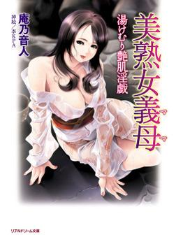 美熟女義母 湯けむり艶肌淫戯-電子書籍