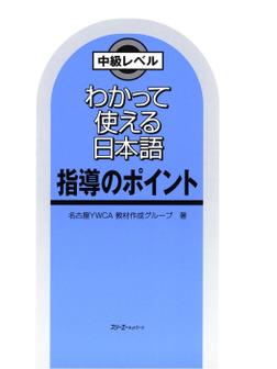 わかって使える日本語 指導のポイント〈デジタル版〉-電子書籍