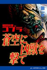 戦闘刑事コブラ(2) 蒼空に凶獣を撃て