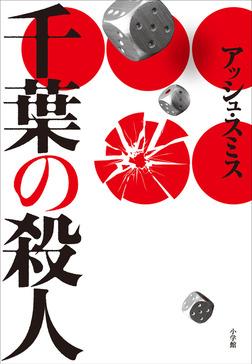 千葉の殺人-電子書籍