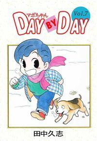 マボちゃん DAY BY DAY 7巻